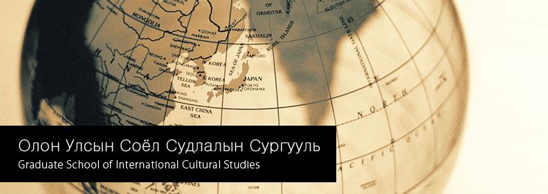 Graduate School of International Cultural Studies