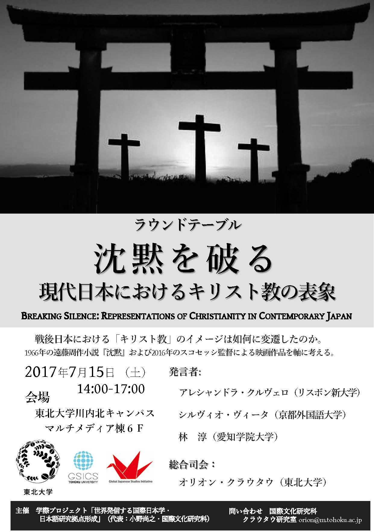 沈黙を破る――現代日本におけるキリスト教の表象