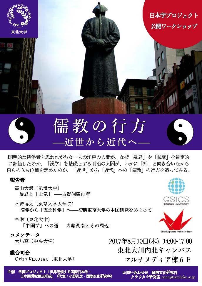 儒教の行方