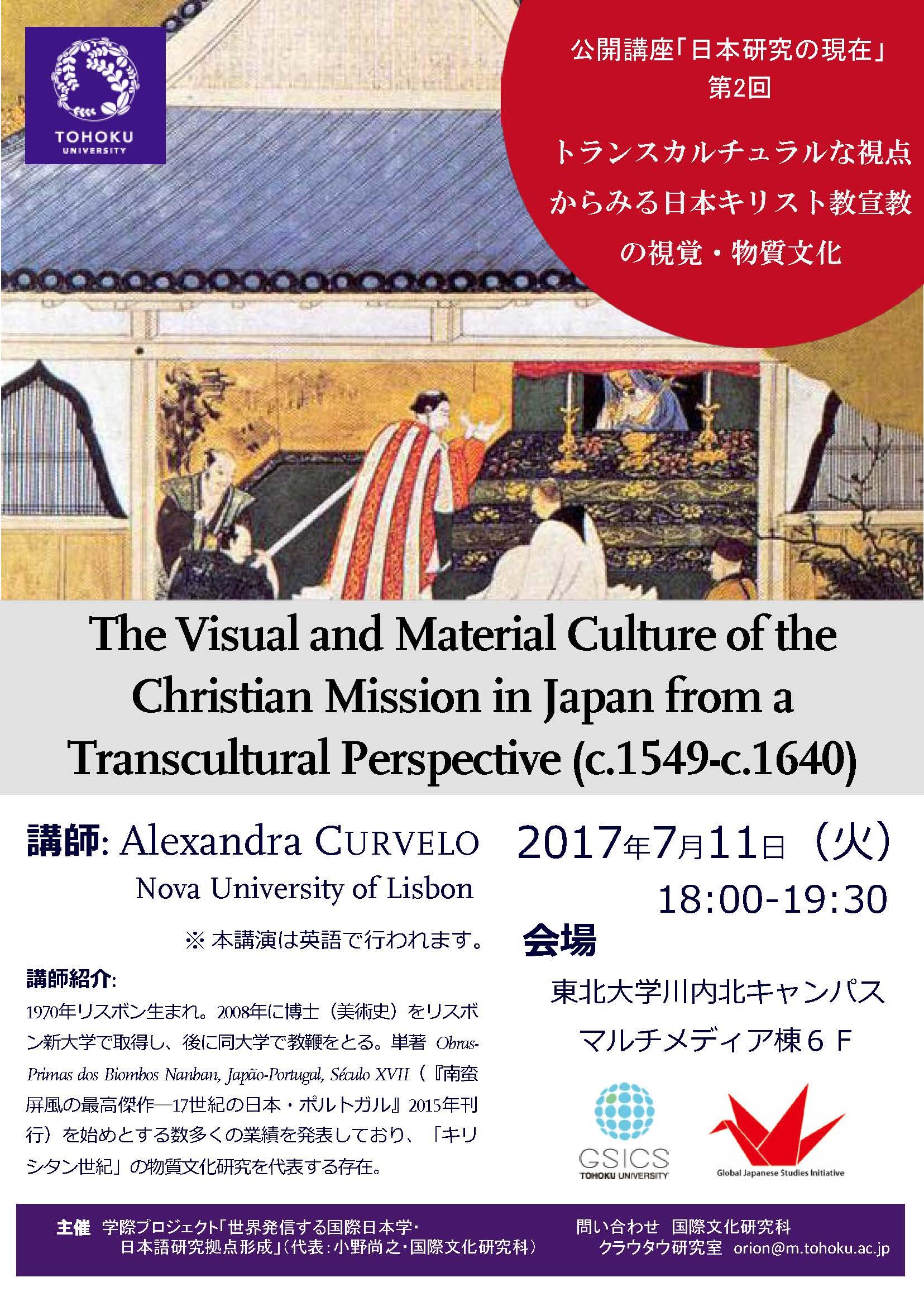 公開講座「日本研究の現在」第2回