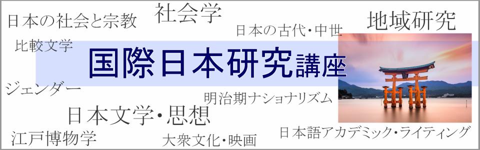 国際日本研究講座