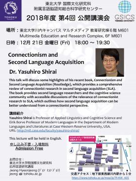 181130 poster_Dr_Shirai_Special lecture_LBCcenter20181221
