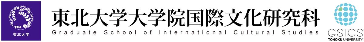 東北大学大学院国際文化研究科